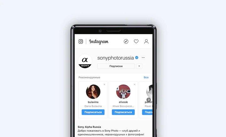 Подпишитесь на аккаунт в Instagram @sonyphotorussia